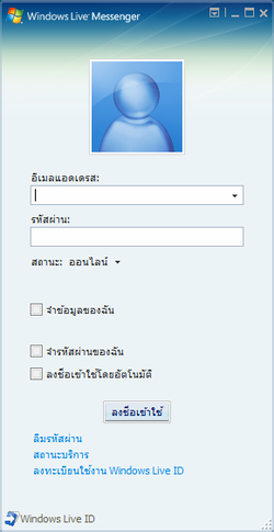 Windows Live Messenger Thai